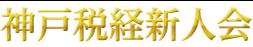 神戸税経新人会